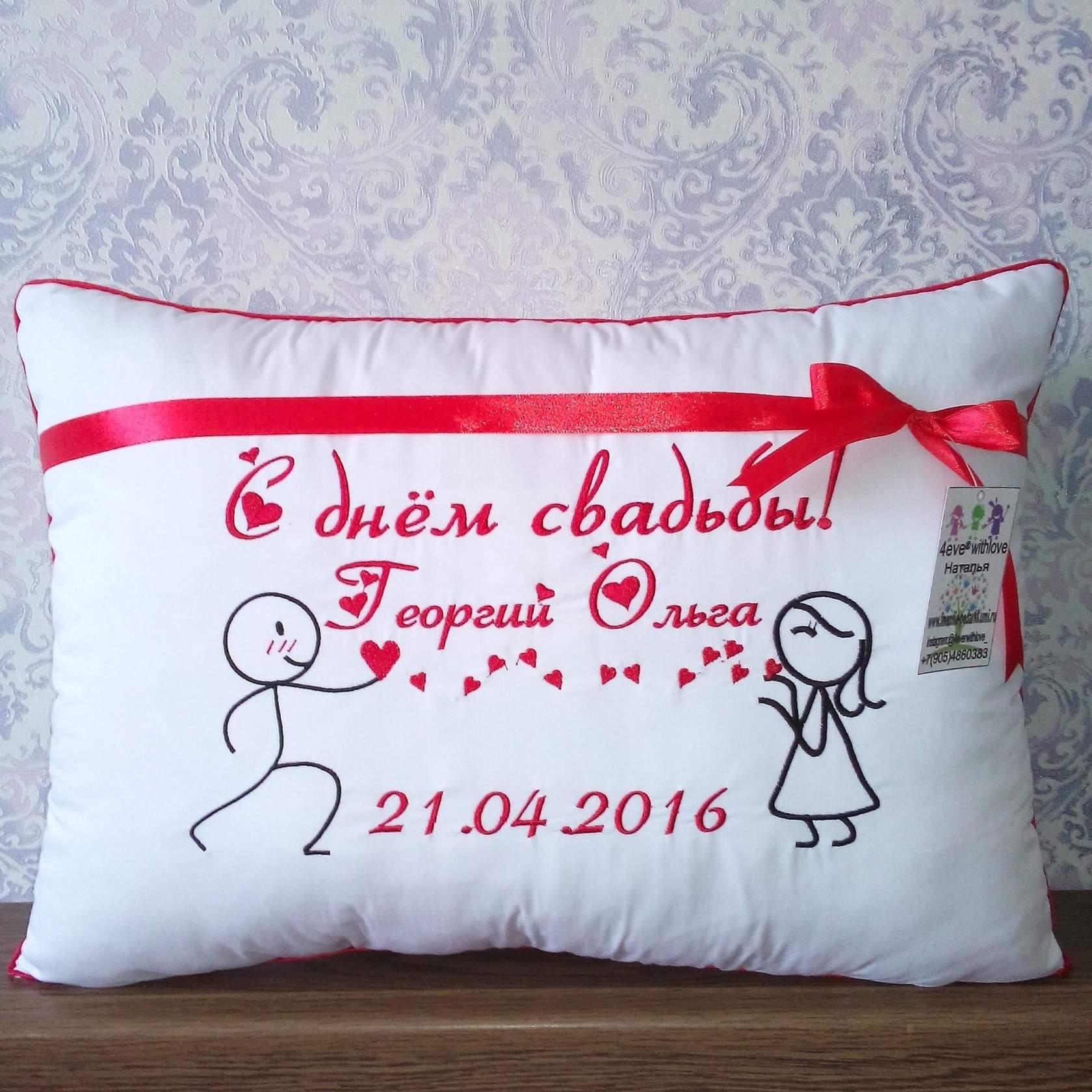 Подарок подушка поздравления 89