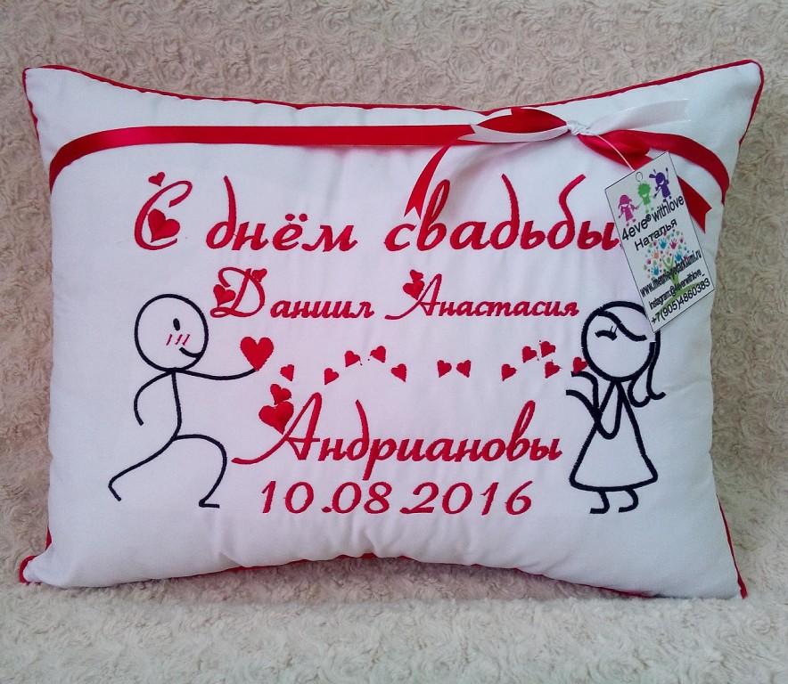 Подушка для невесты своими руками 61